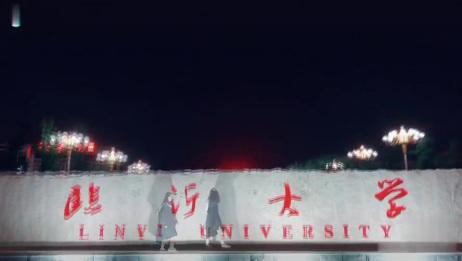 #临沂大学 两年前专科毕业 本科又回到了这里 研究生去大连啦 在这里待了五年