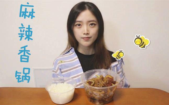 【考拉吃播】超级下饭的麻辣香锅,好吃到哭!!!可以说是我的最爱了