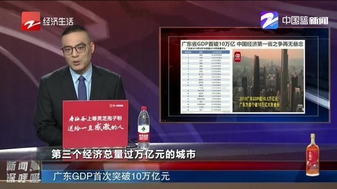 广东GDP首次突破10万亿元