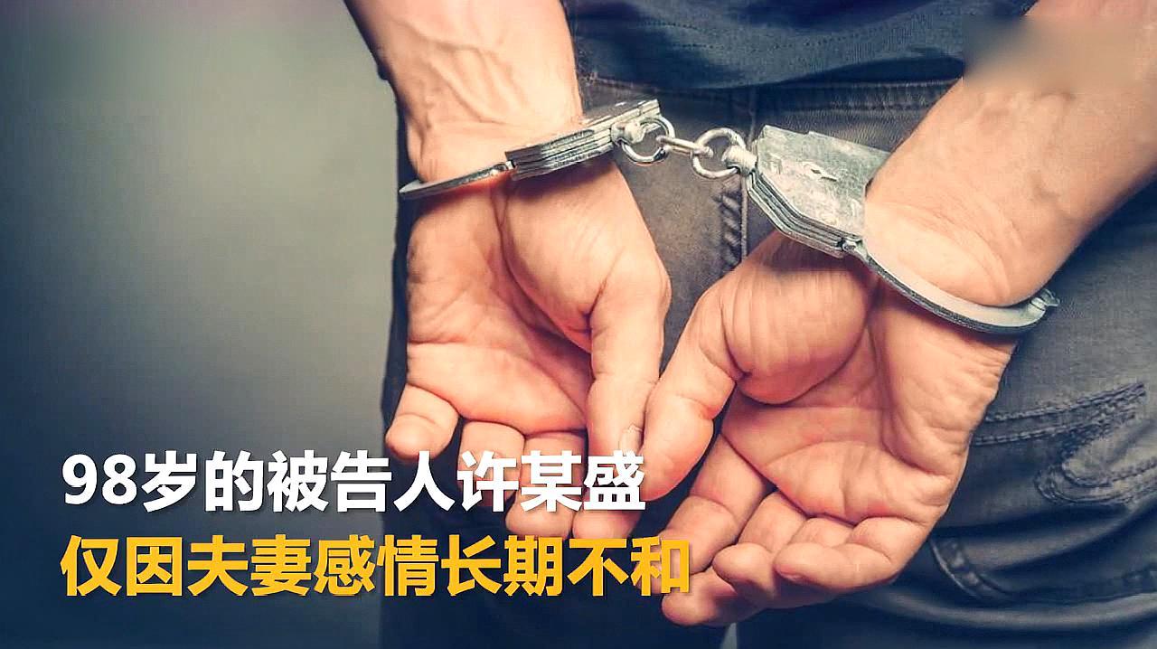 98岁老人怀疑被毒害 持刀杀妻获刑15年