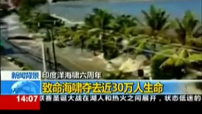 致命海啸夺去近30万人生命