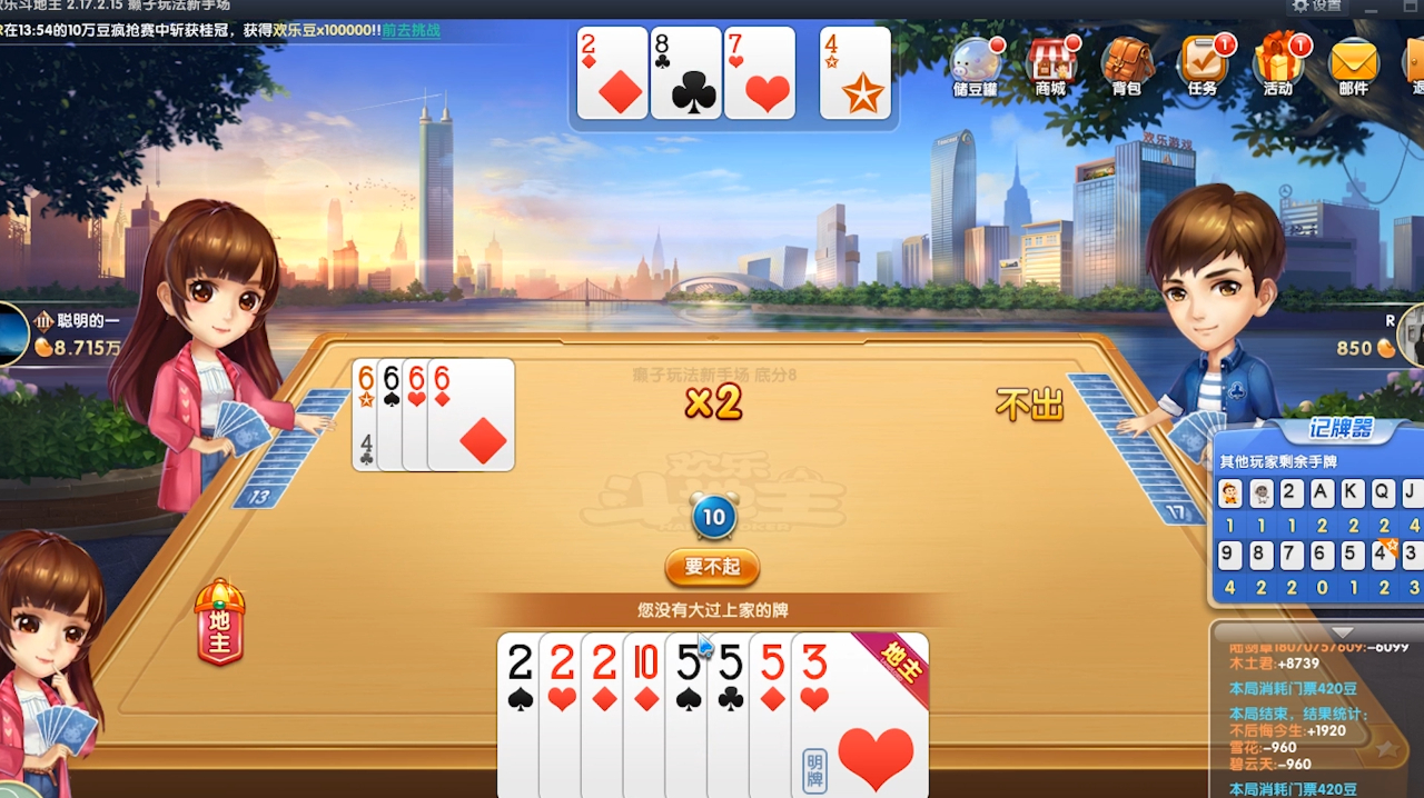 斗地主:这么好的牌让我打输了,手一嘚瑟按到明牌了,就赖自己啊