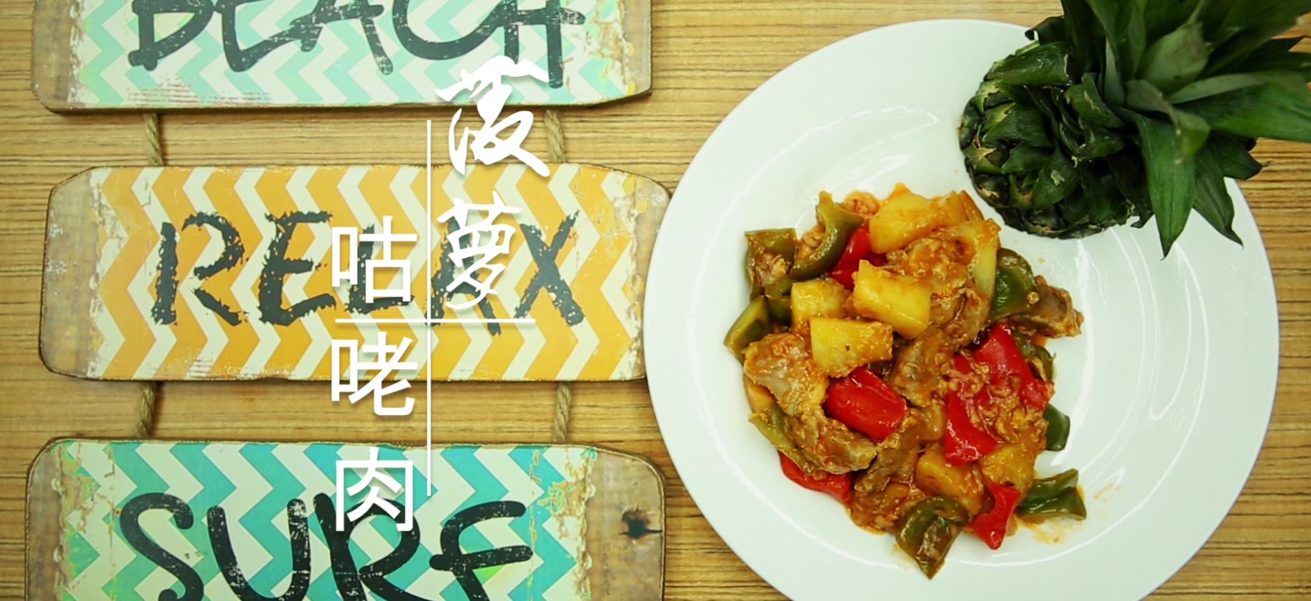 粤菜经典名菜,酸甜可口的菠萝咕咾肉