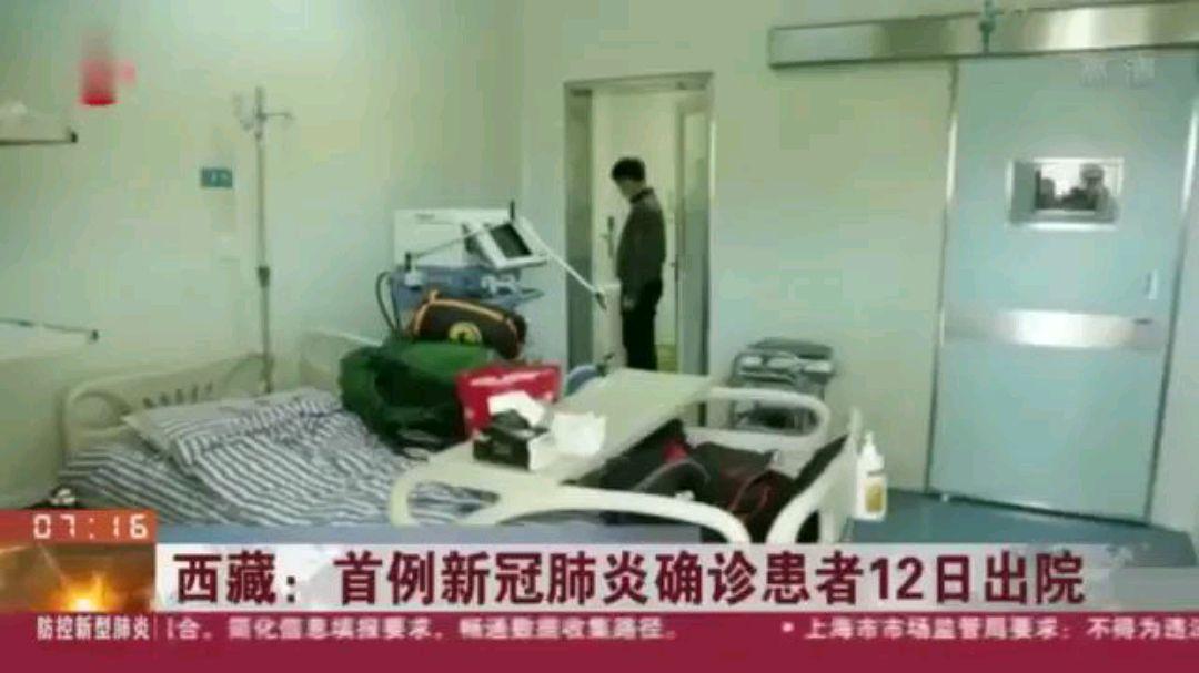 好消息!西藏:首例新型冠状病毒感染的肺炎患者于12日治愈出院