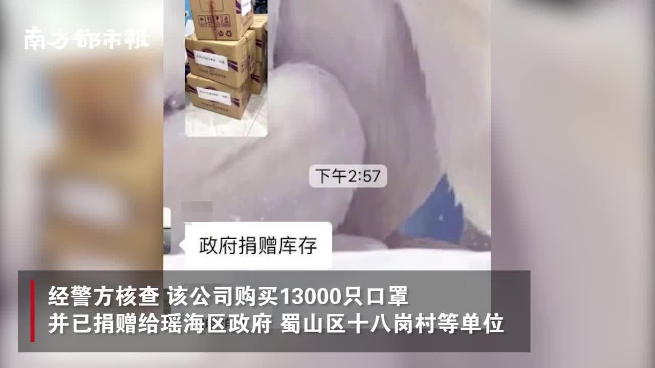 """合肥警方回应""""女子疑似卖捐赠口罩"""":实为帮人采购捐赠物资余货"""