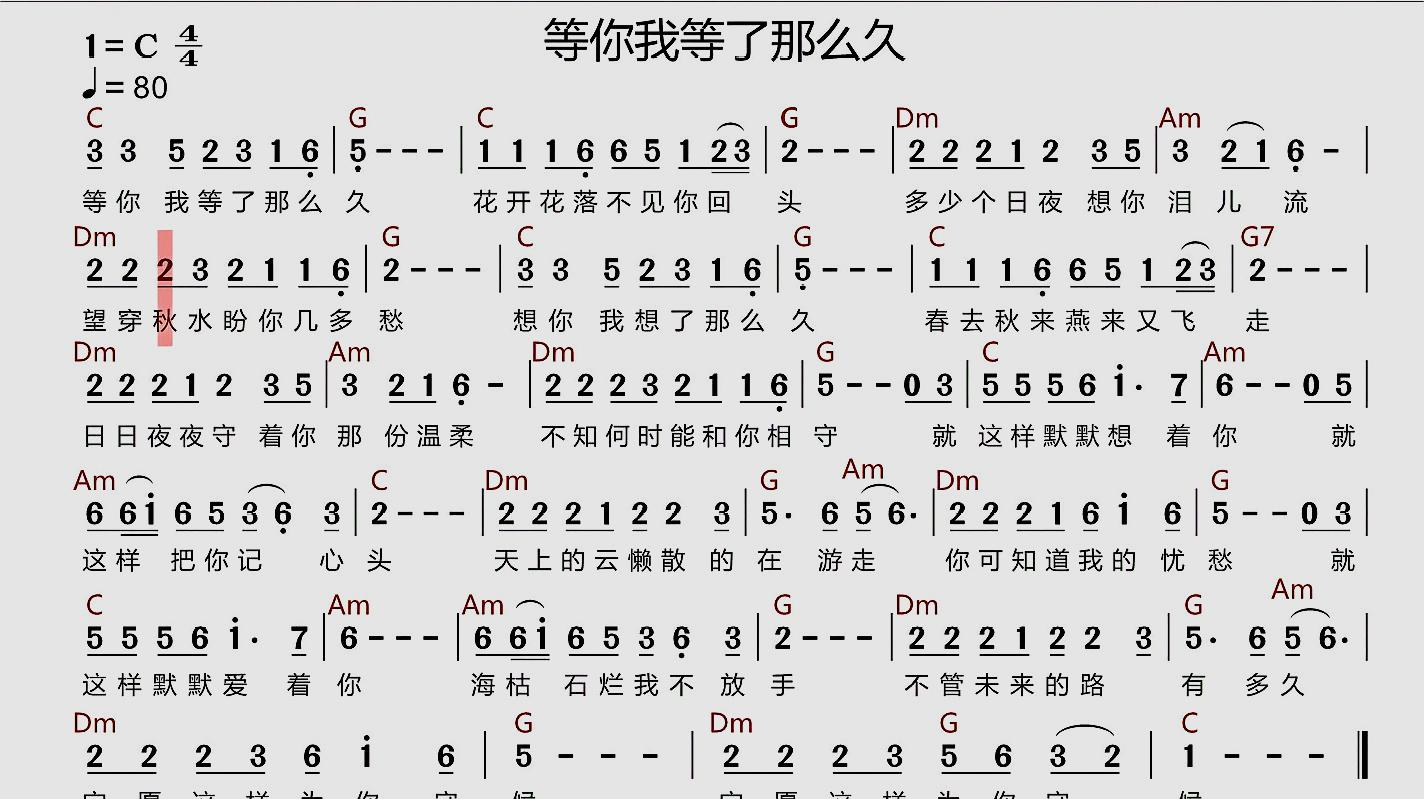 带和弦的有声简谱有哪些