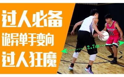 篮球教学,运球教学,胯下运球等!