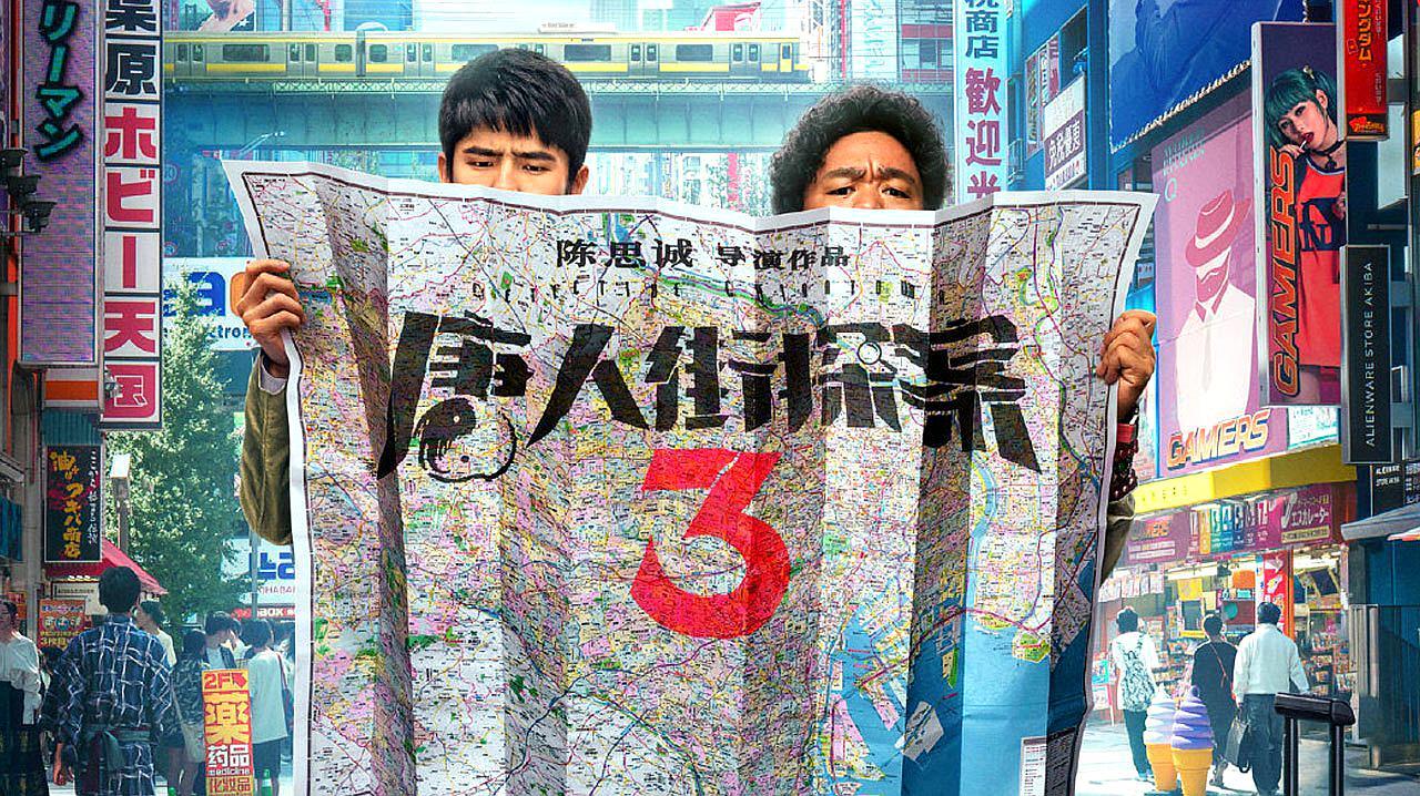 唐探3演员阵容官宣!王宝强刘昊然张子枫回归,他的缺席让人遗憾