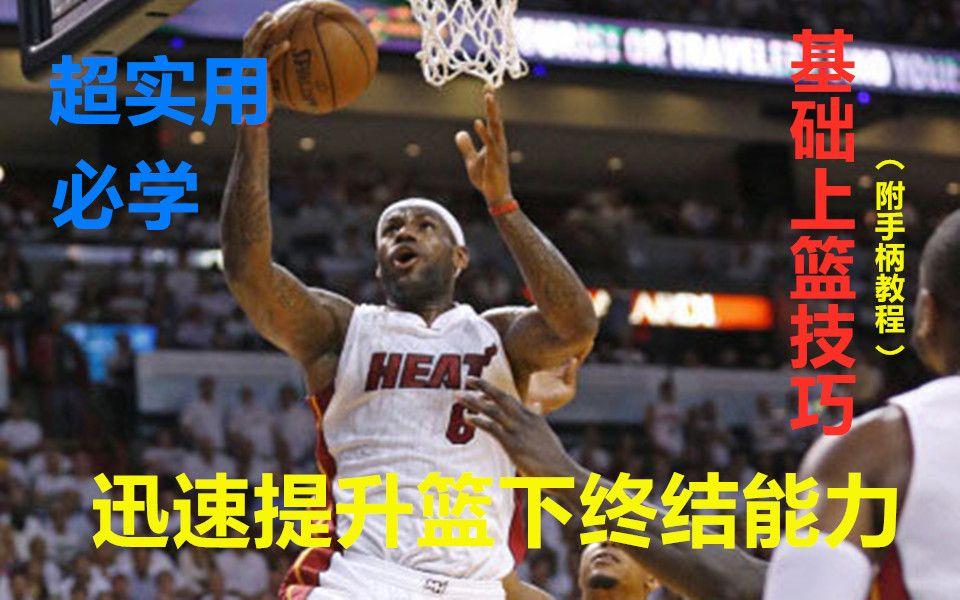 【NBA2KOL2教学】上篮上不进怎么办?学会这个迅速提升你的篮下终结能力,超实用必会上篮