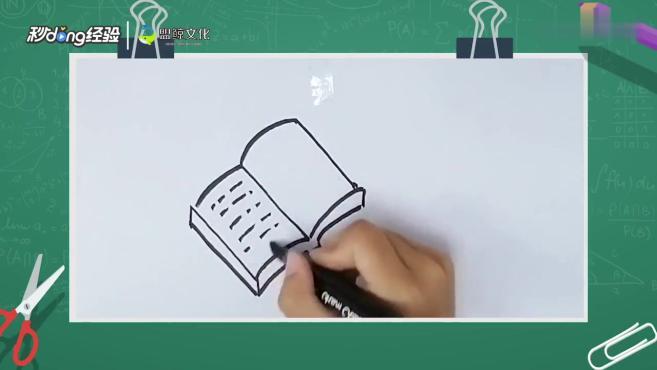 书的简笔画怎么画?