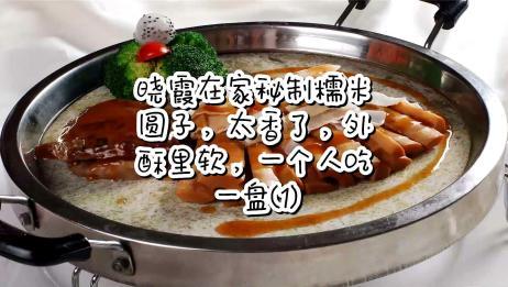 晓霞在家秘制糯米圆子,太香了,外酥里软,一个人吃一盘(1)