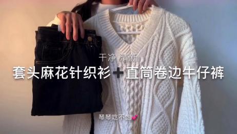 慵懒而优雅的针织毛衣穿搭,轻松穿出好气质!