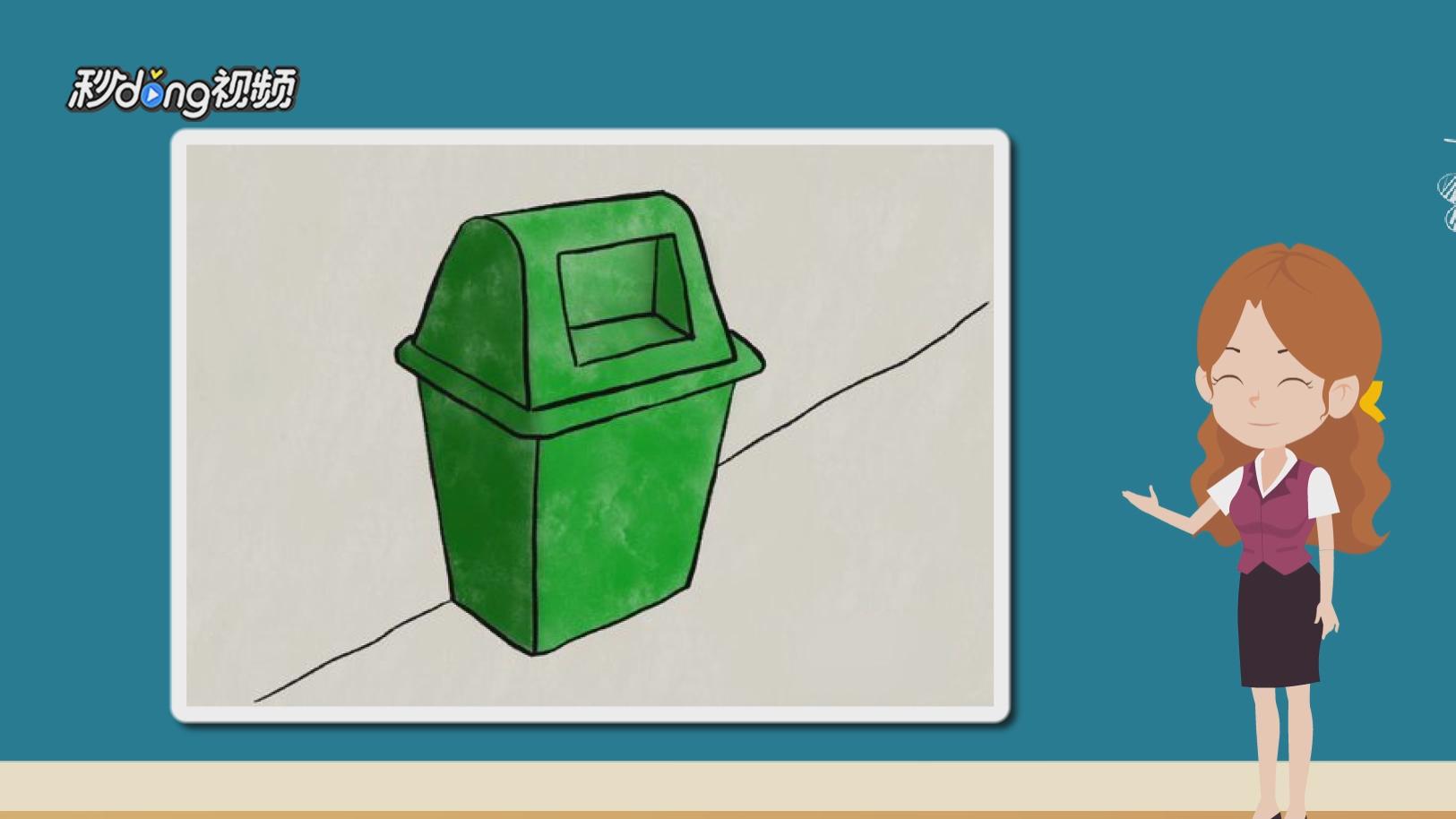 垃圾桶简笔画怎么画?