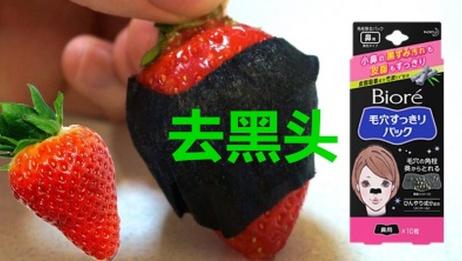国外小哥尝试给草莓去黑头,给草莓贴上鼻贴,简直强迫症拯救者!