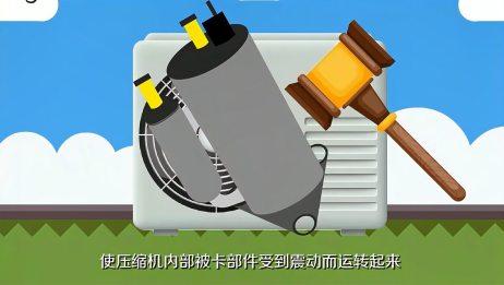 空调压缩机坏了怎么修「啄木鸟家庭维修」