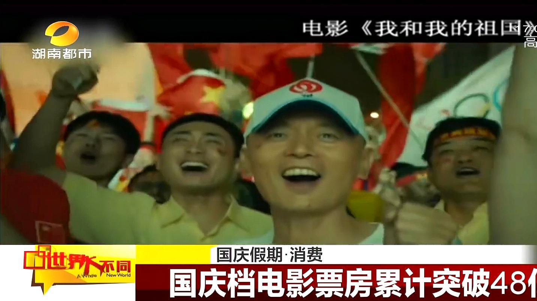 国庆档电影票房创新高,累计突破48亿,创下中国电影新纪录