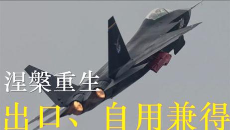 沈飞开始发力,歼31前景越发清晰,新航发加持战力超F35!