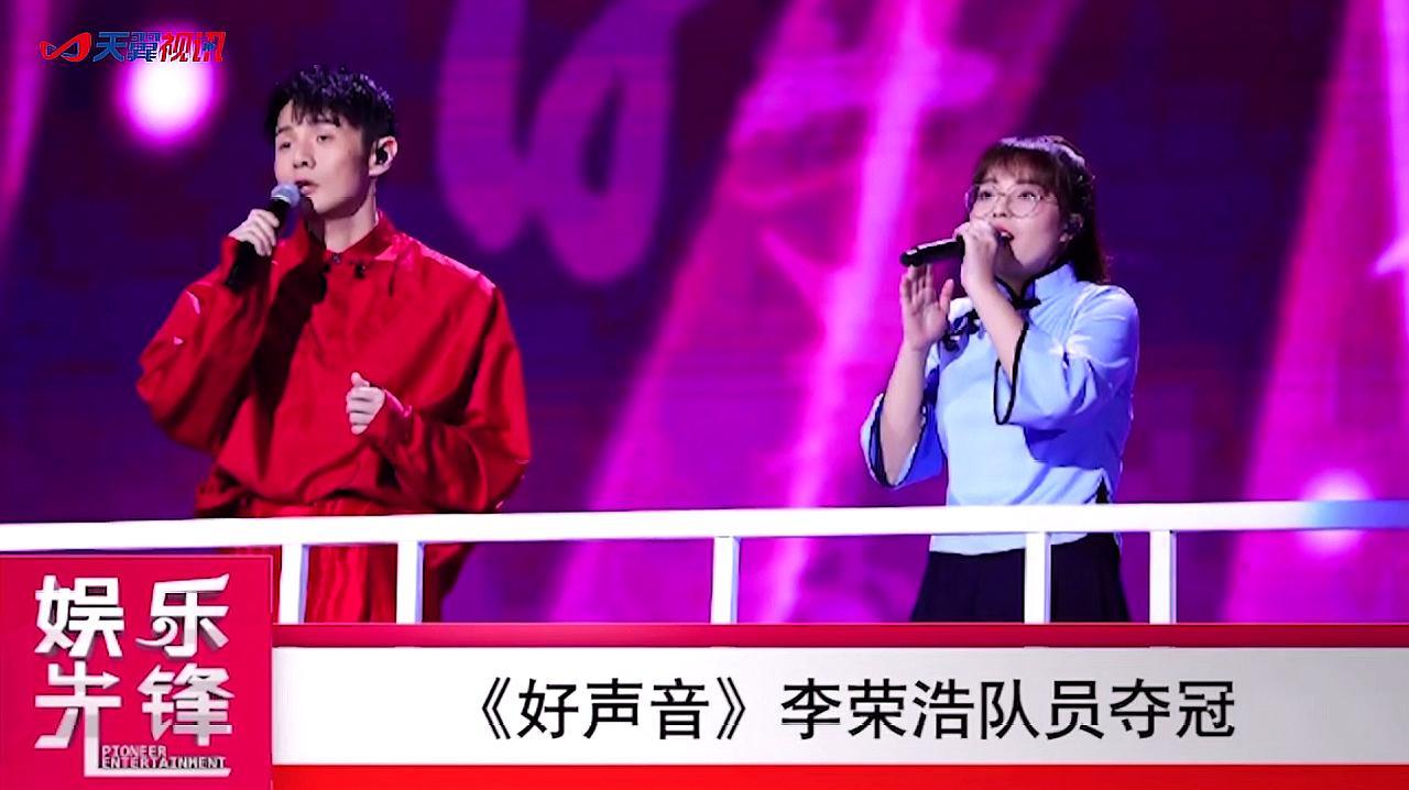 2019《好声音》冠军诞生 李荣浩战队邢晗铭夺冠