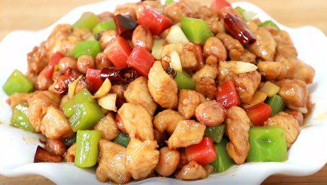 """四川名菜""""宫保鸡丁"""",很多人想吃不会做,手把手教你,一看就会"""