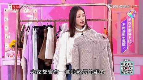 女人我最大:韩国现在最流行毛衣这样穿!冬天这样穿就对了