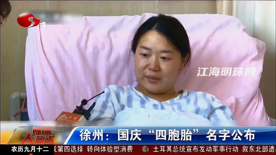 """徐州:国庆""""四胞胎""""名字公布"""
