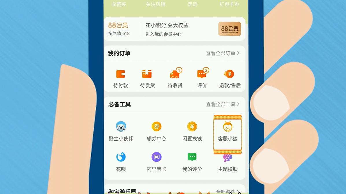 手机淘宝进入评价管理技巧评价管理操作图片