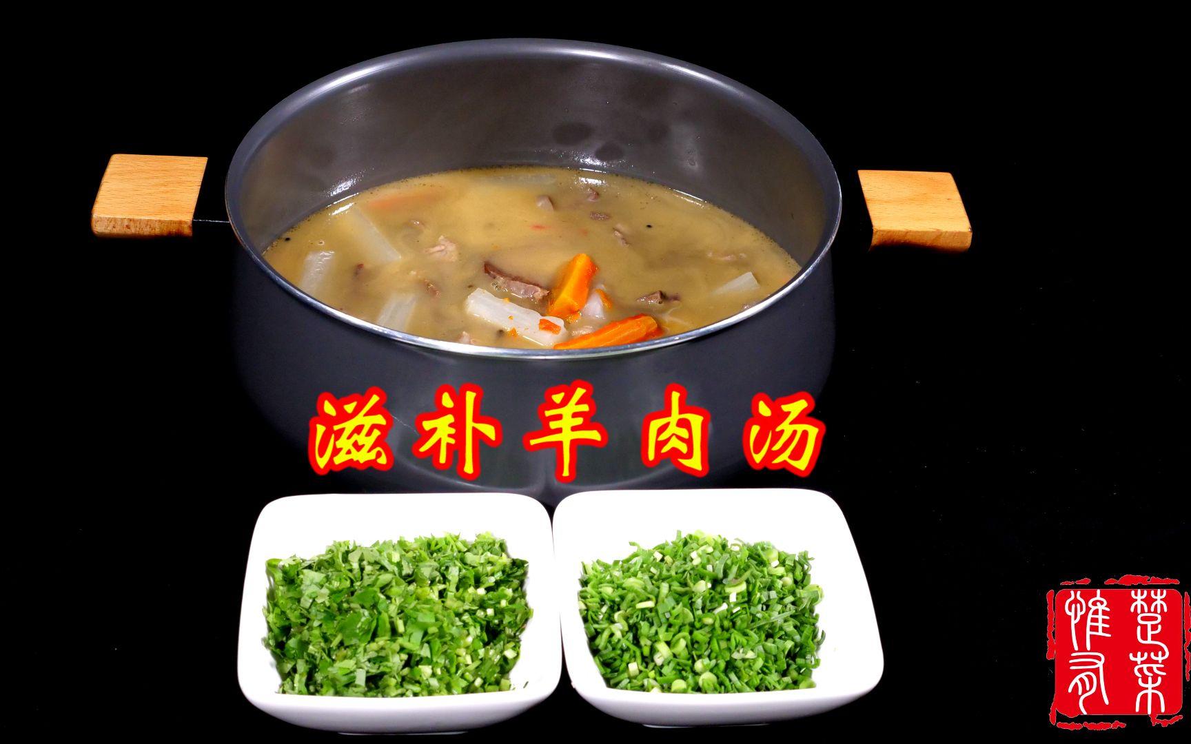 炖好羊肉汤很简单!大厨教你两招,在家炖出汤鲜味美的滋补羊肉汤!