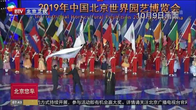 """2019北京世园会圆满落幕:闭幕式演绎""""收获的礼赞""""!"""