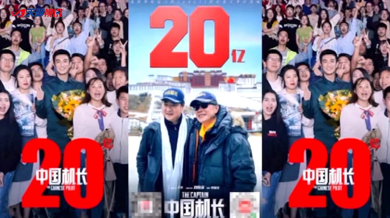 中国机长票房破20亿 杜江袁泉等开香槟庆祝