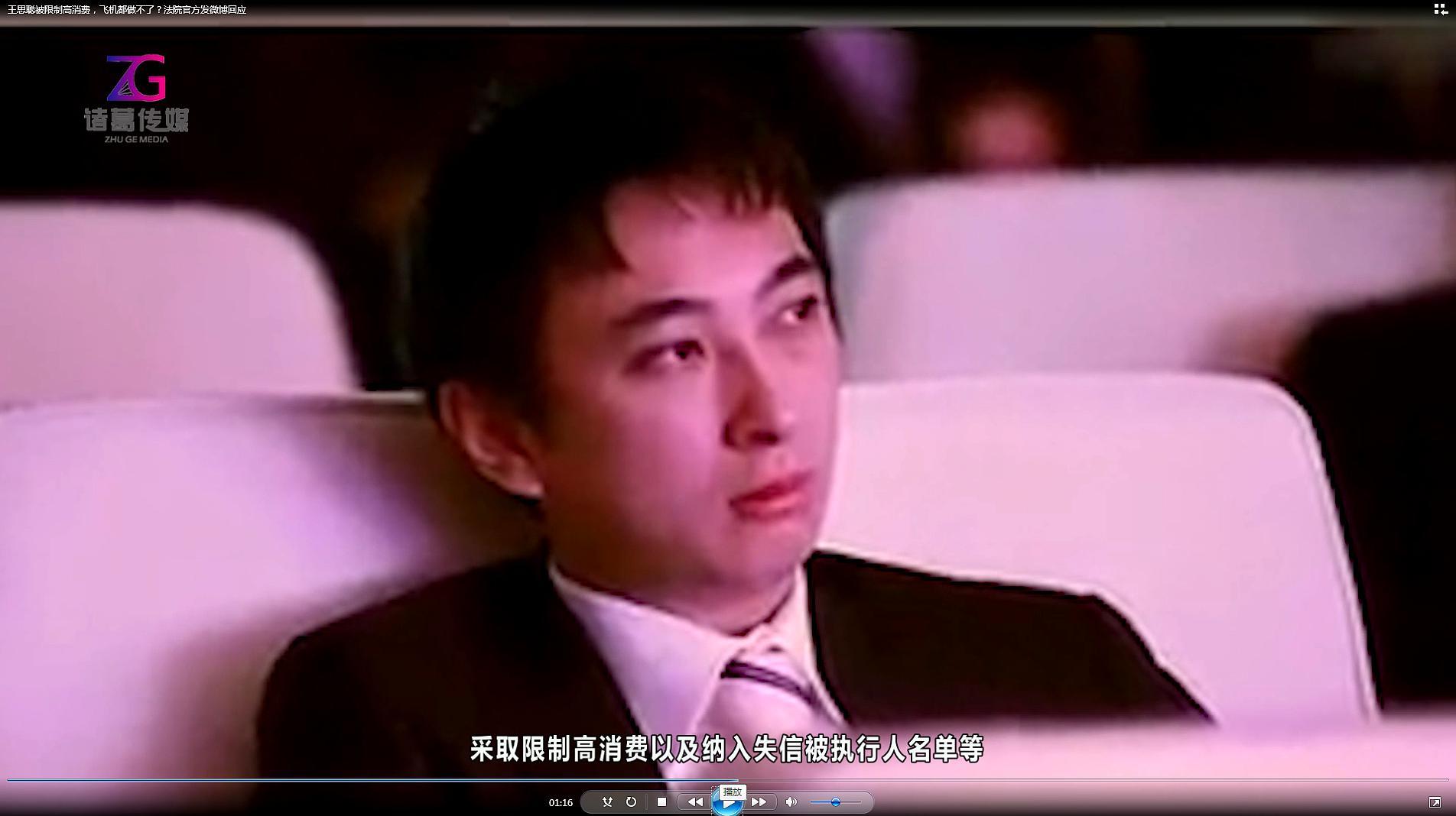 王思聪被限制高消费,飞机都做不了?法院官方发微博回应