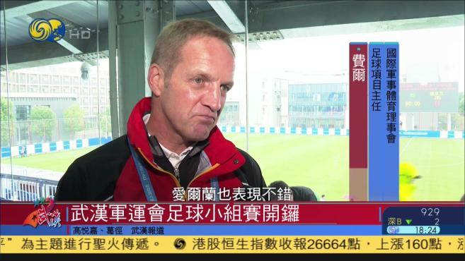 武汉军运会足球小组赛开锣