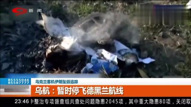 乌克兰客机伊朗坠毁追踪,乌克兰:基本排除操作失误致客机坠毁