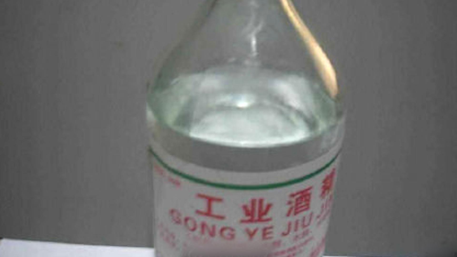 喜事变丧事!云南男子将95度工业酒精兑入婚宴酒 致5死14人送医