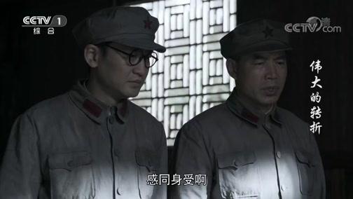 《伟大的转折》毛泽覃牺牲 毛泽东强忍悲痛继续开会