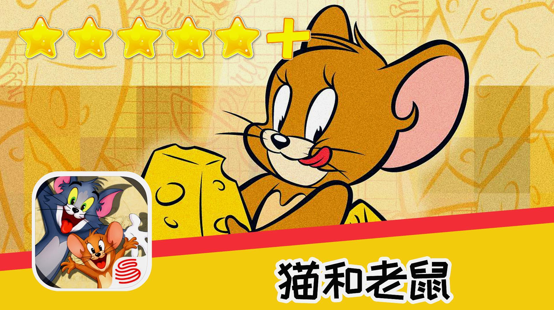 手游酷玩:休闲类游戏《猫和老鼠》的精彩视频大全