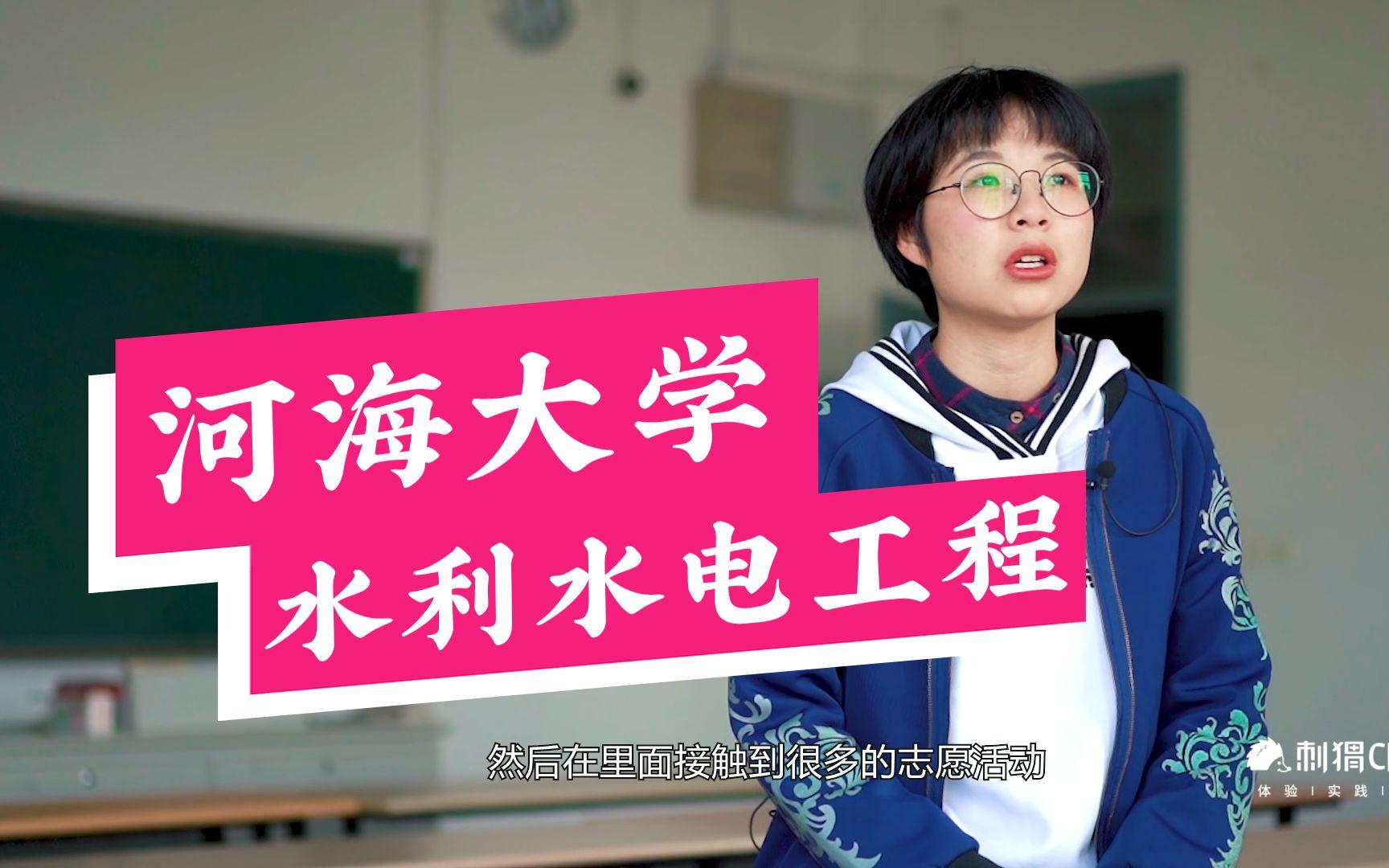 【哈喽,河海大学!】水利水电工程系!