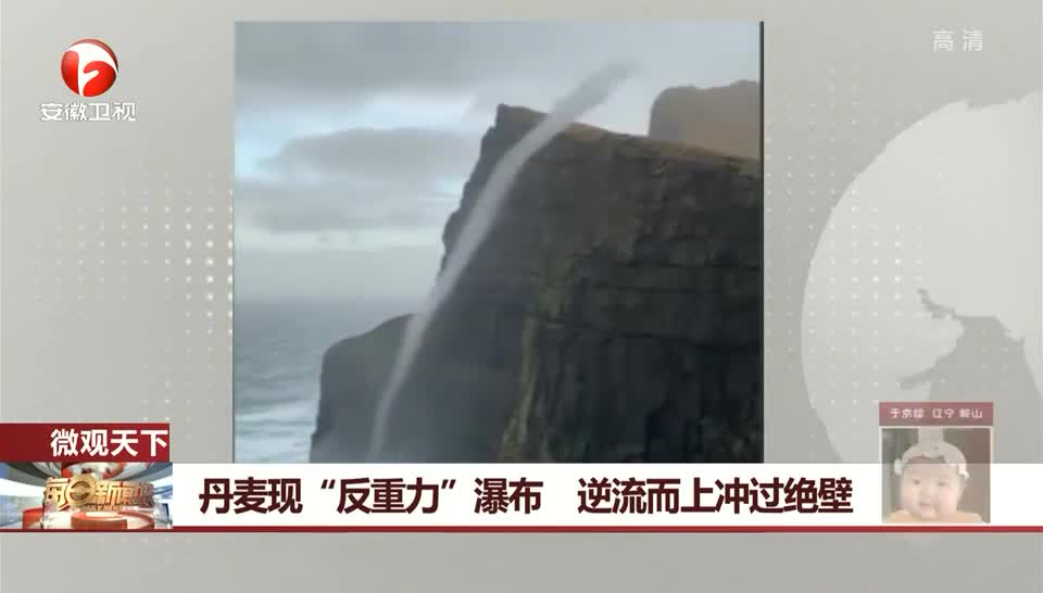 """每日新闻报 2020 丹麦现""""反重力""""瀑布 逆流而上冲过绝壁"""