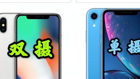 2000块左右选iPhoneX还是iPhoneXR?我们来对比一下优缺点