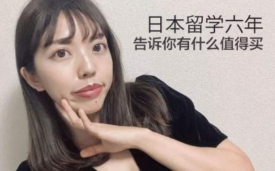 日本留学六年,告诉你有什么值得买(护肤化妆品药妆篇)