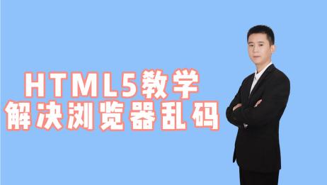 王光卫HTML5系列课解决浏览器乱码
