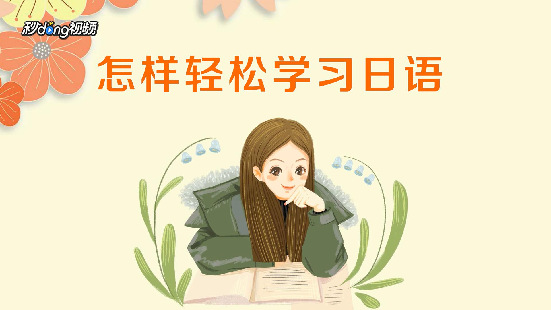 想当日语老师应该学什么专业 当日语老师的条件图片