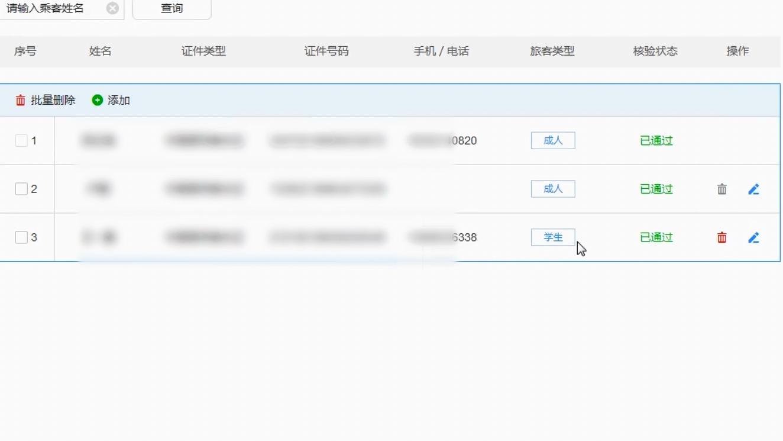 12306网上订火车票官网