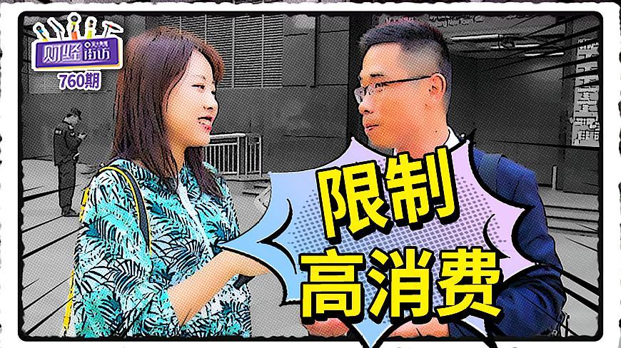 王思聪被限制高消费!路人:比罗永浩强,他有个给5亿零花钱的爸