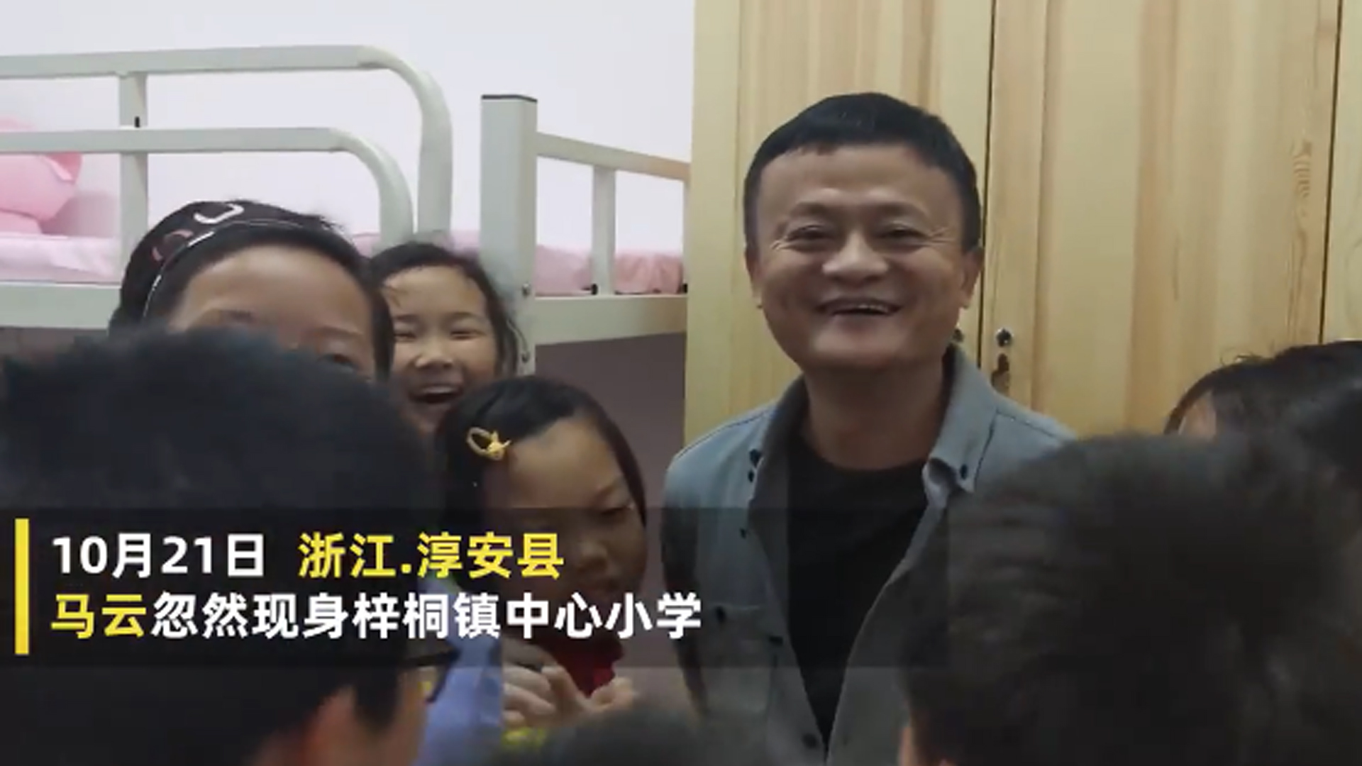 乌镇互联网大会后第一件事,马云现身乡村寄宿学校