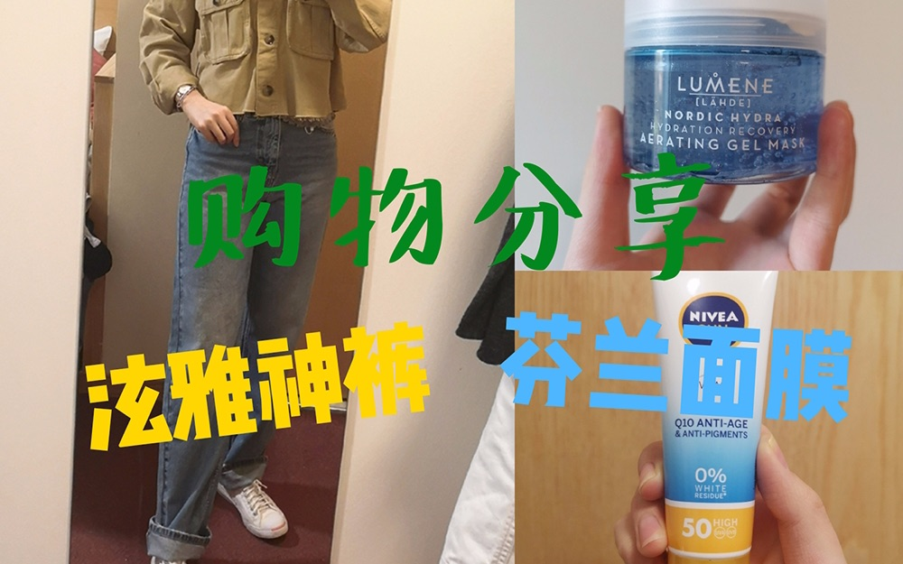 【shopping share06】泫雅神裤|芬兰殿堂级面膜|妮维雅防晒霜