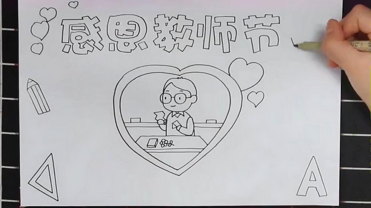 感恩教师节手抄报,老师平时很辛苦了,画一个精美的手抄报送老师