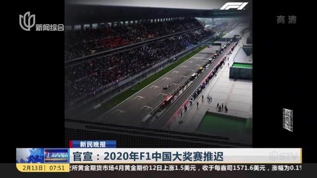 新民晚报:官宣——2020年F1中国大奖赛推迟