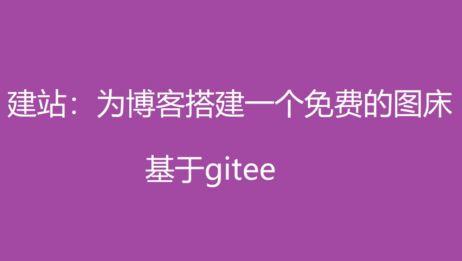【教程】利用gitee为自己搭建一个免费的图床吧!