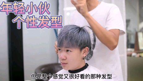 年轻小伙想要个性发型,这款蓝灰色搭配泡面卷,帅爆了