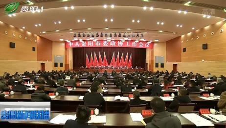 赵德明在市委政协工作会议上强调 加强和改进新时代人民政协工作 为贵阳贵安高质量发展汇聚磅礴